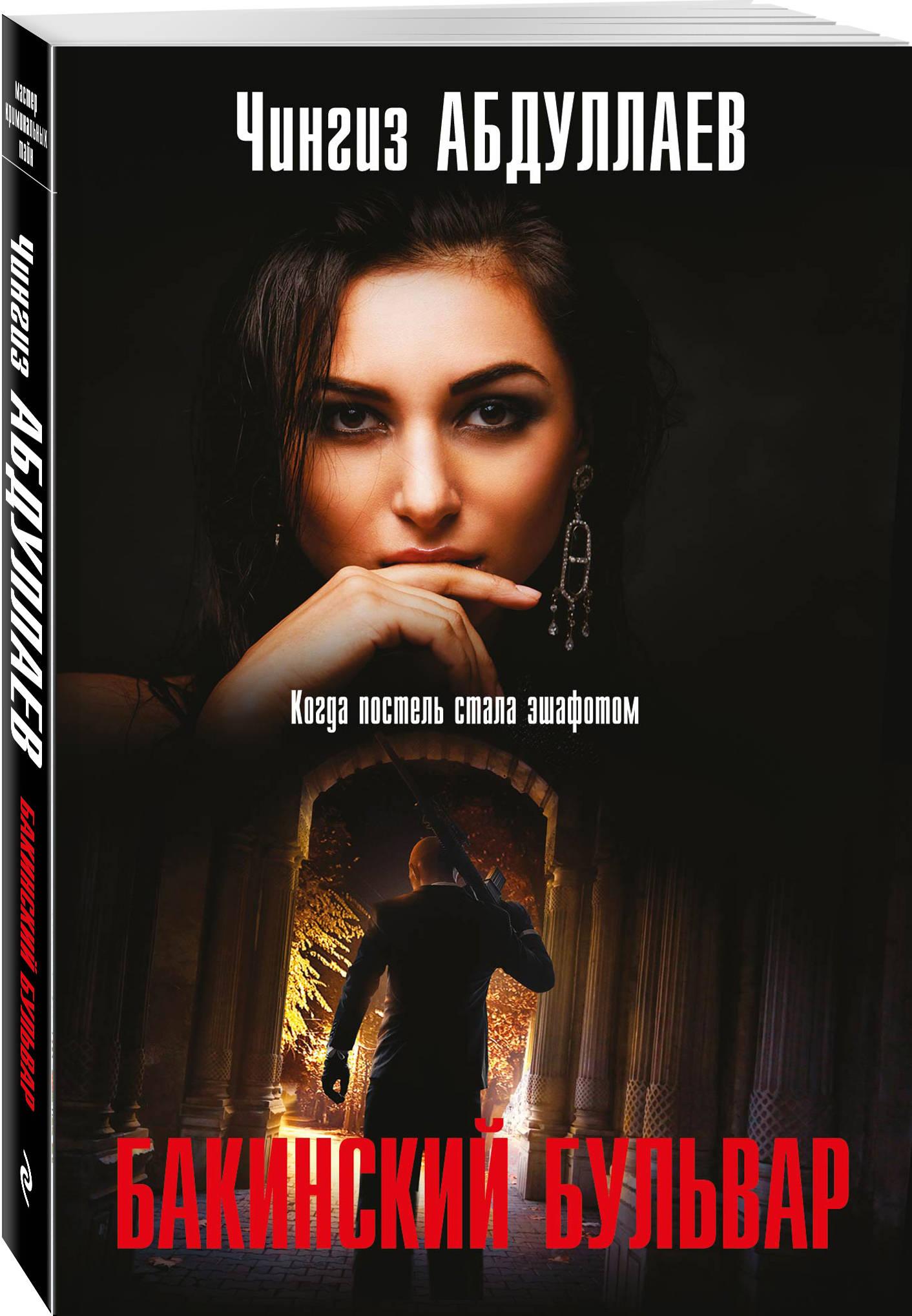 Чингиз Абдуллаев Бакинский бульвар абдуллаев чингиз акифович тоннель призраков