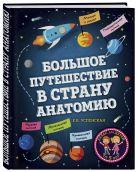 Е.В. Успенская - Большое путешествие в страну Анатомию' обложка книги