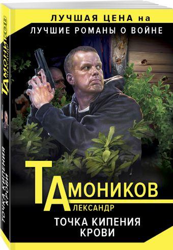 Точка кипения крови Александр Тамоников