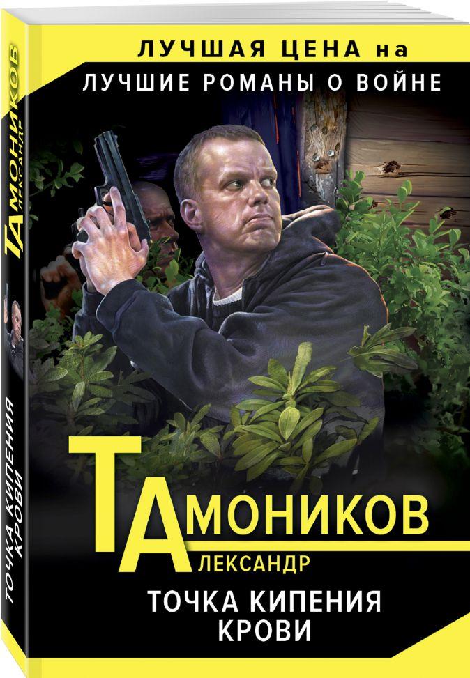 Александр Тамоников - Точка кипения крови обложка книги