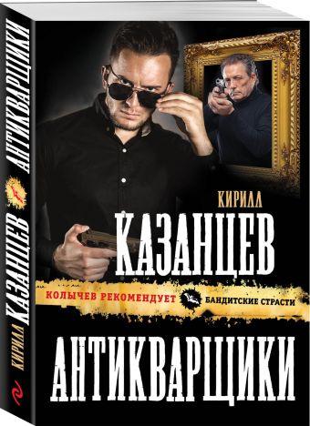 Антикварщики Кирилл Казанцев