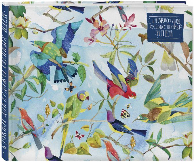 Блокнот для художественных идей. Райские птицы от дизайнера Карины Кино (твёрдый переплёт, 96 стр., 240х200 мм) Карина Кино