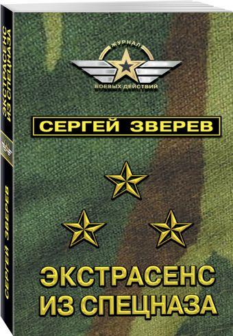 Экстрасенс из спецназа Сергей Зверев