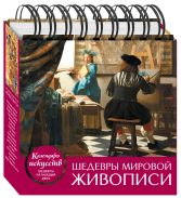 Шедевры мировой живописи (календарь настольный)