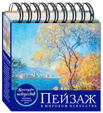 Пейзаж в мировом искусстве (календарь настольный)