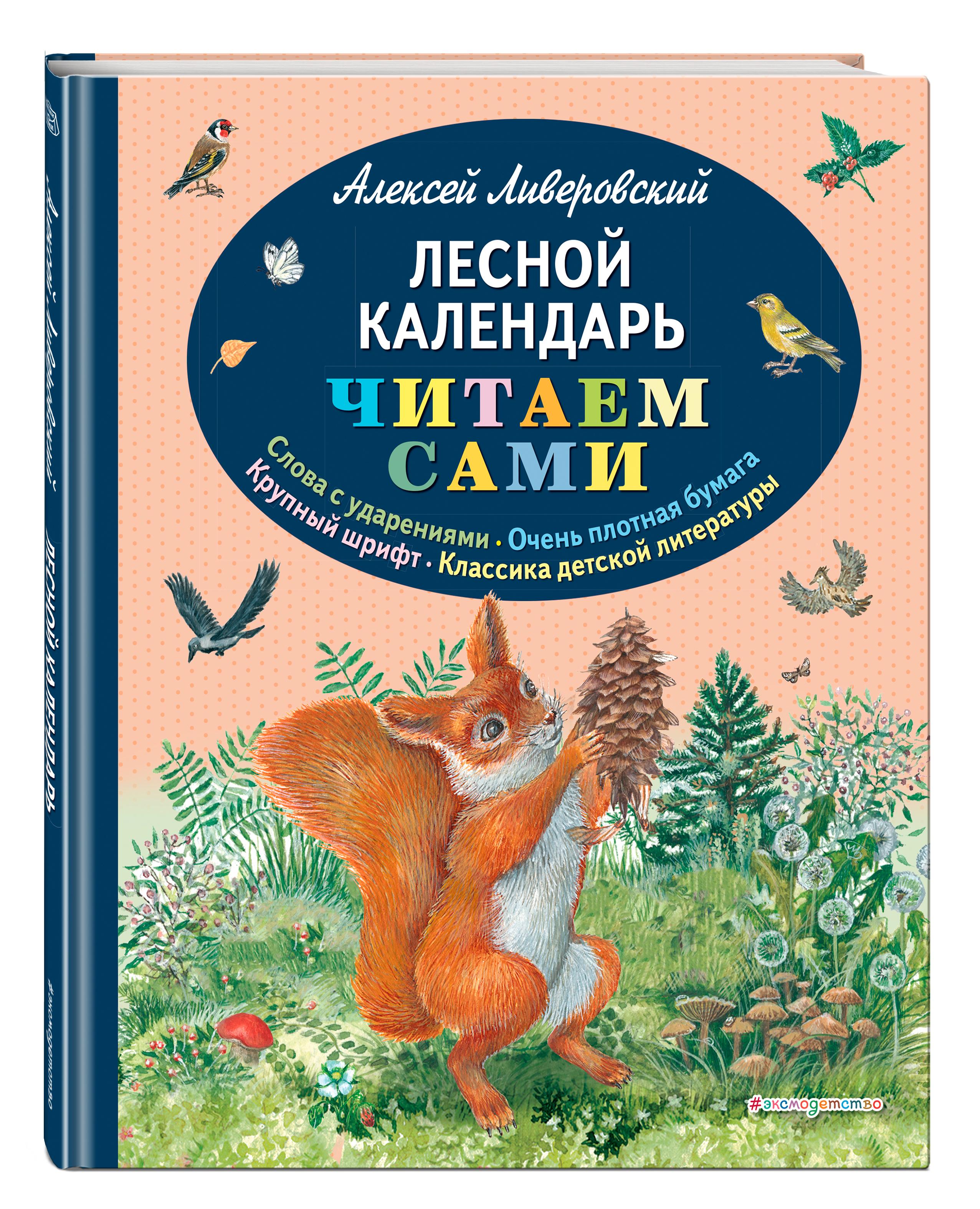 купить Алексей Ливеровский Лесной календарь (ил. М. Белоусовой) по цене 275 рублей
