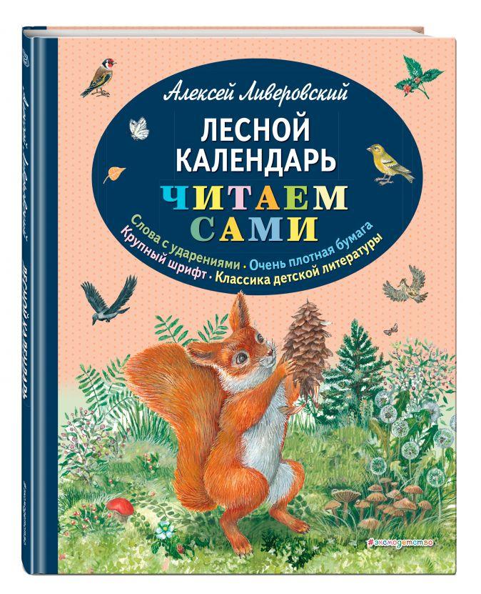 Алексей Ливеровский - Лесной календарь (ил. М. Белоусовой) обложка книги