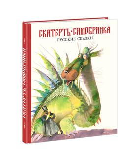 Аникин В.П. Скатерть-самобранка. владимир аникин богатырская застава