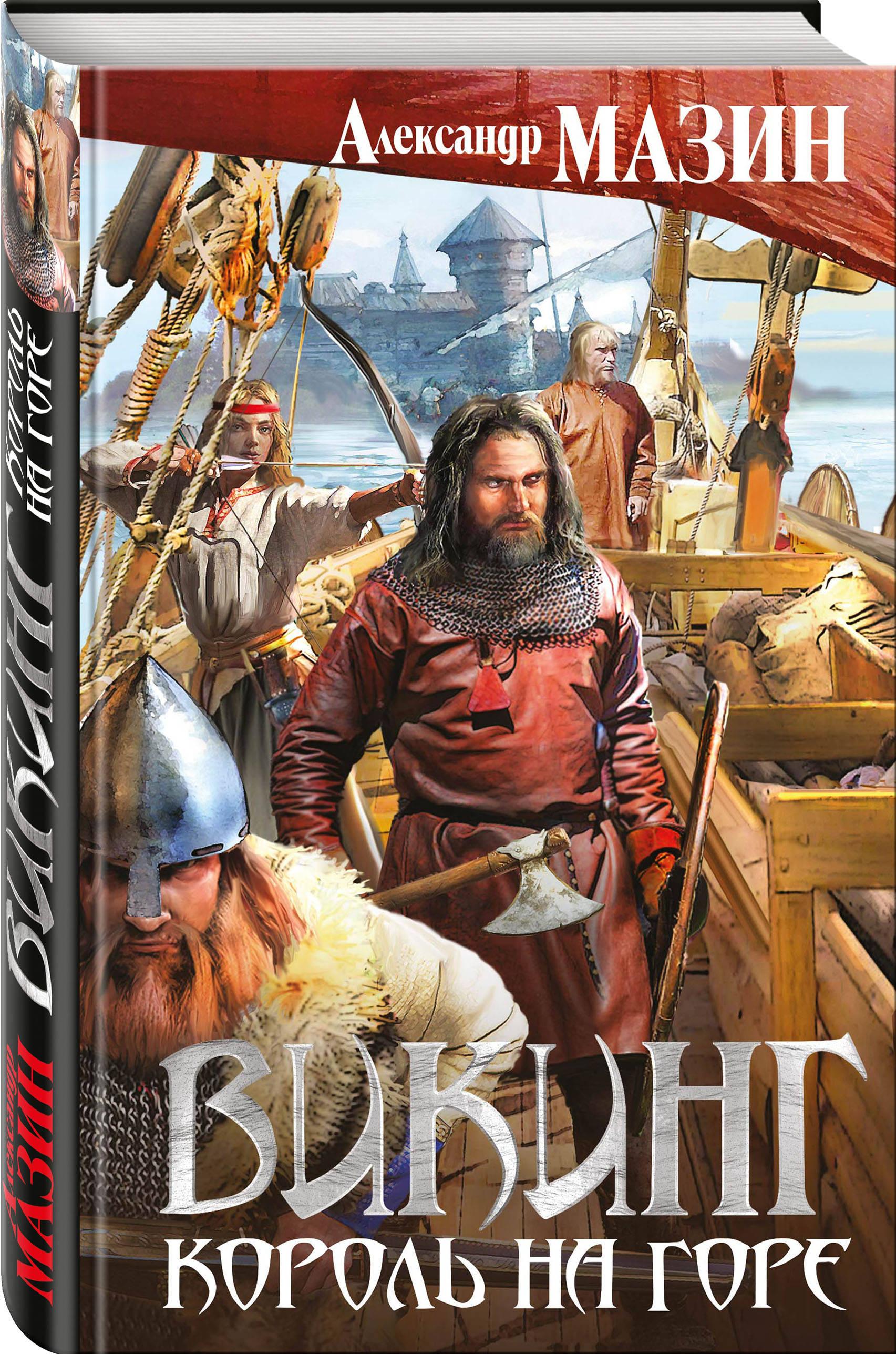 Александр Мазин Викинг. Король на горе мазин а в викинг