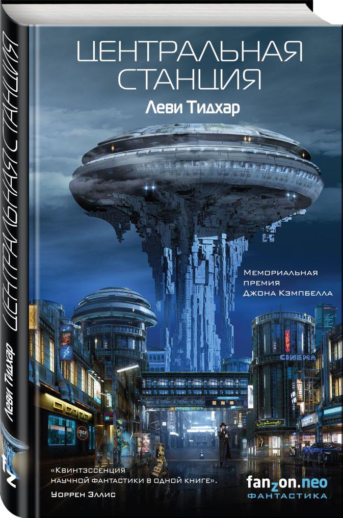 Леви Тидхар - Центральная станция обложка книги