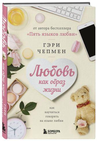 Гэри Чепмен - Любовь как образ жизни. Как научиться говорить на языке любви обложка книги