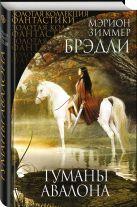 Мэрион Зиммер Брэдли - Туманы Авалона' обложка книги