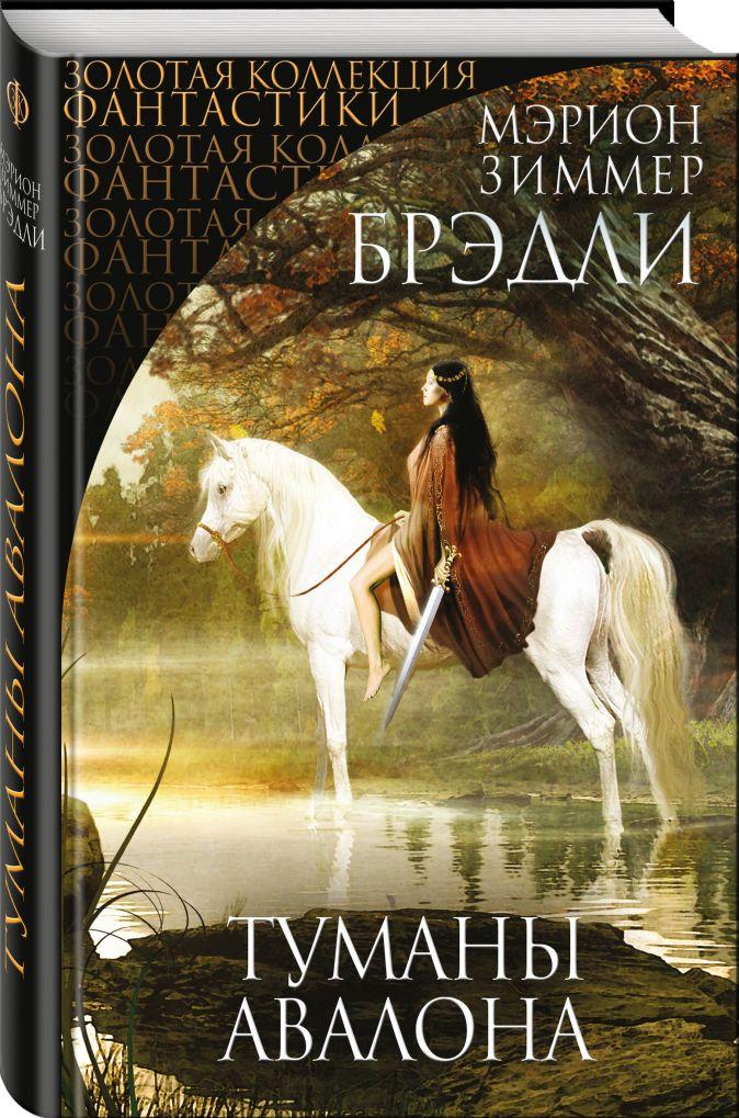 Мэрион Зиммер Брэдли - Туманы Авалона обложка книги