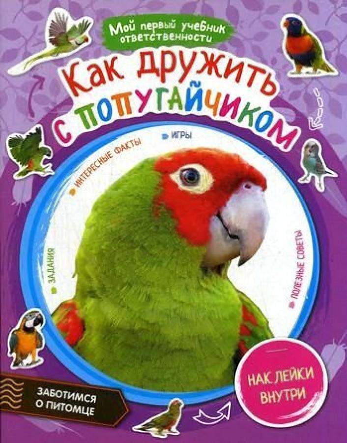 Фото - Сост. Шигарова Ю. Как дружить с попугайчиком + наклейки внутри шигарова ю сост рождественская ночь рассказы и стихи для детей