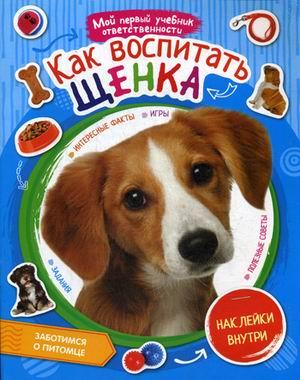 Сост. Стадольникова Т. Как воспитать щенка + наклейки внутри