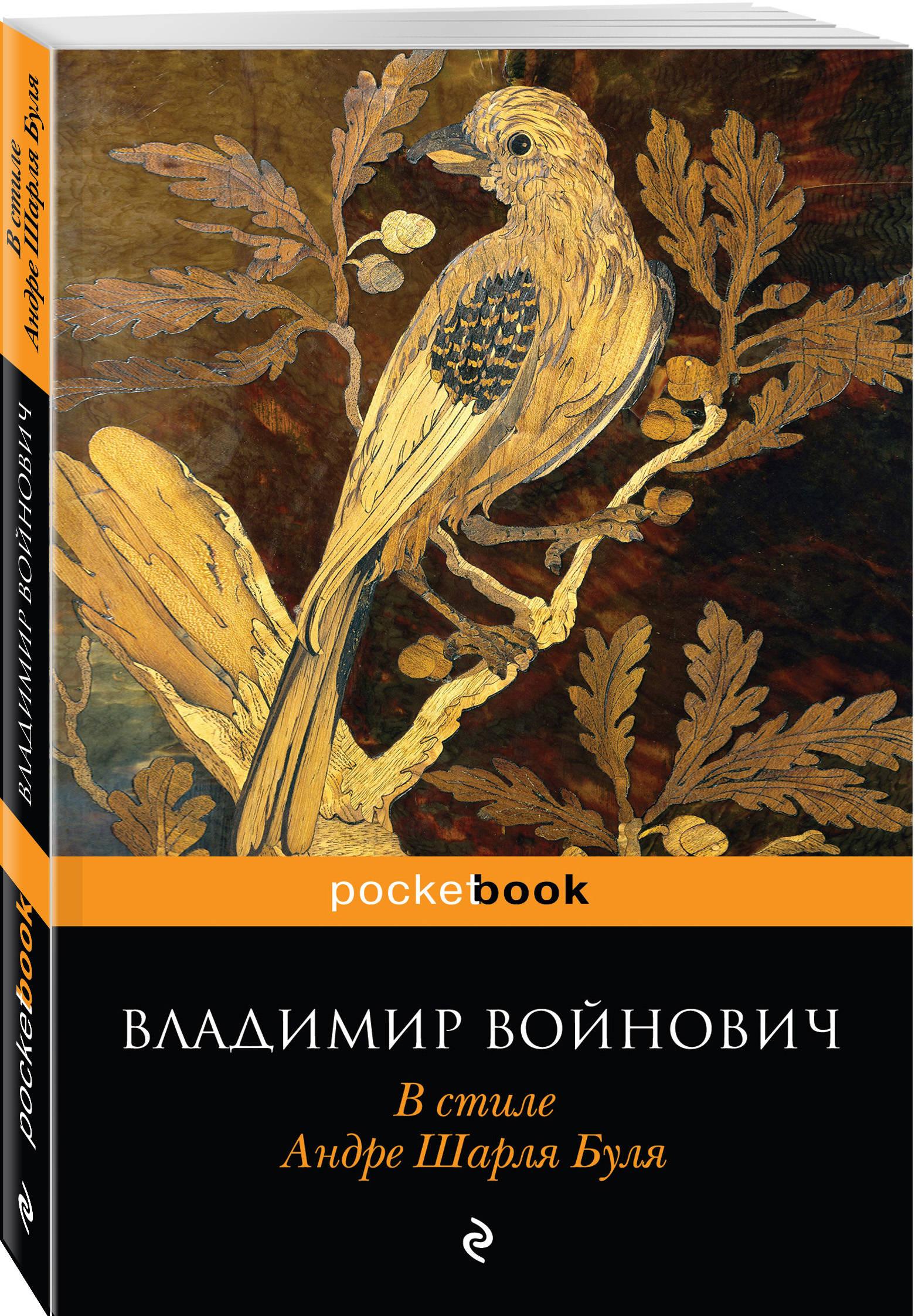 Войнович Владимир Николаевич В стиле Андре Шарля Буля
