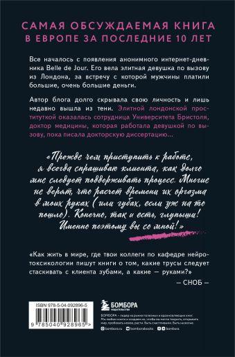 Тайный дневник девушки по вызову (новое оформление) Бель де Жур