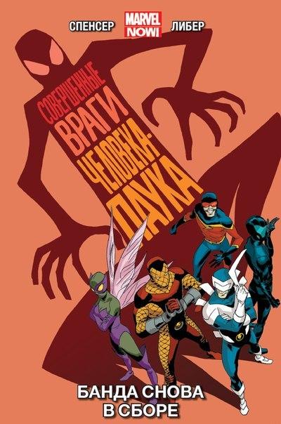 Совершенные враги Человека-Паука. Том 1. Банда снова в сборе - фото 1