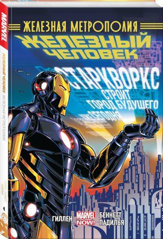 Гиллен Кирон - Железный Человек. Том 4. Железная метрополия обложка книги