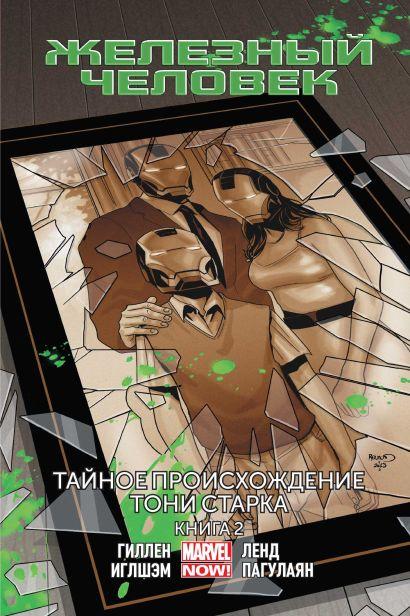 Железный Человек. Том 3. Тайное происхождение Тони Старка. Книга 2 - фото 1