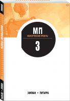 Хикман Джонатан - Манхэттенские проекты. Книга 3' обложка книги