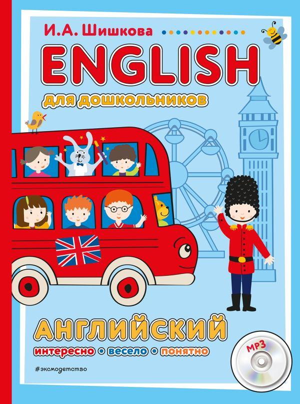 Шишкова И.А. ENGLISH для дошкольников (+компакт-диск mp3)