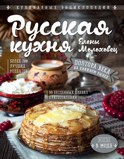 Русская кухня Елены Молоховец - фото 1