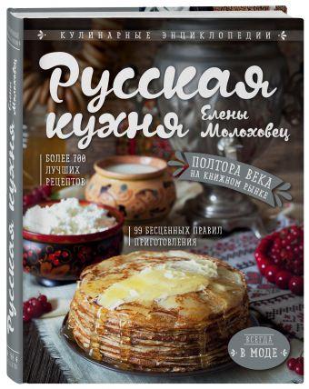 Русская кухня Елены Молоховец Е. И. Молоховец