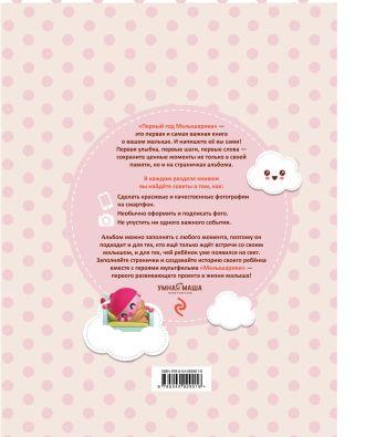 Первый год Малышарика. Альбом счастливых мгновений (розовый) + наклейки