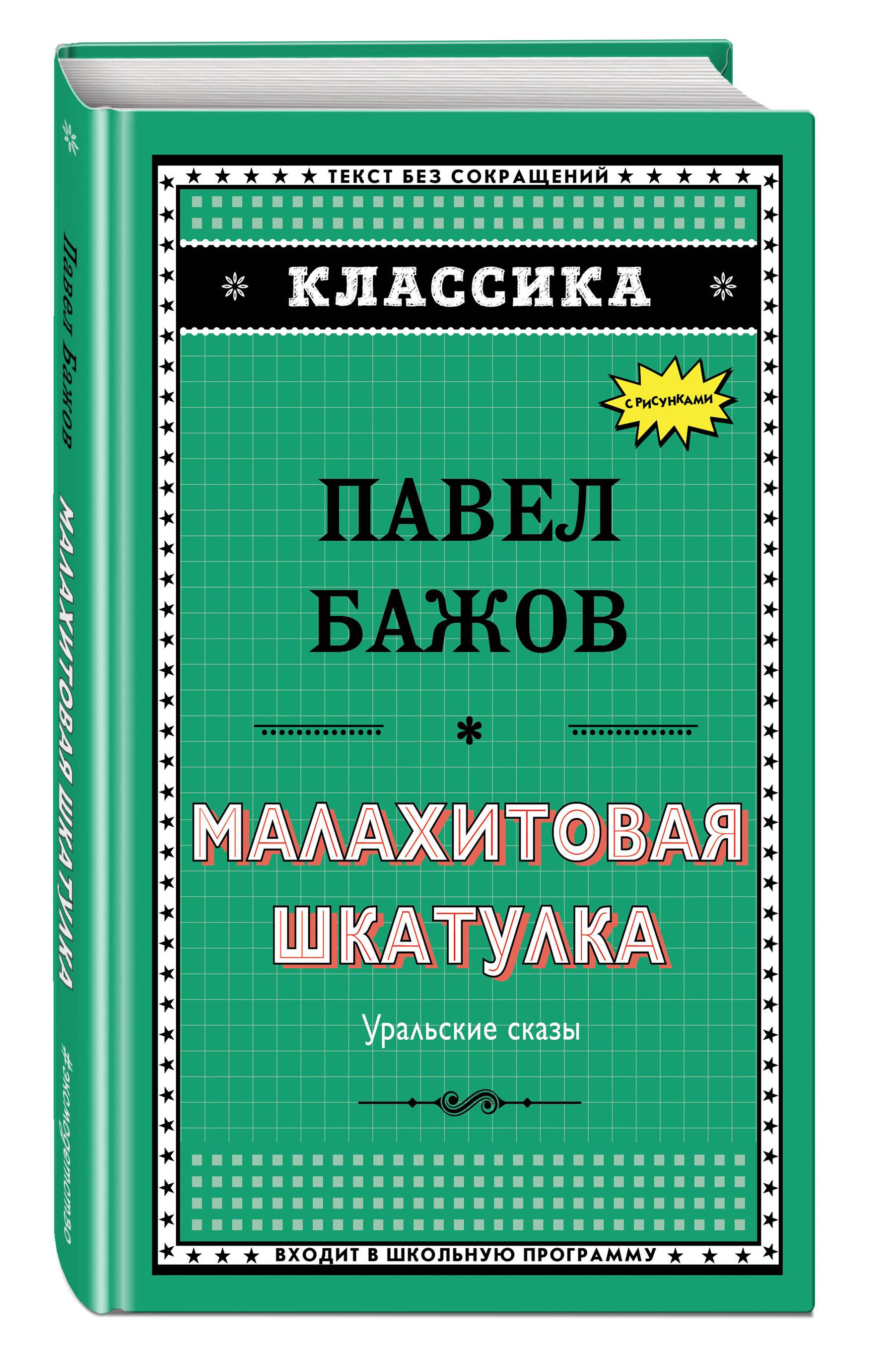 Павел Бажов Малахитовая шкатулка бажов павел петрович малахитовая шкатулка сказы isbn 978 5 389 08830 6