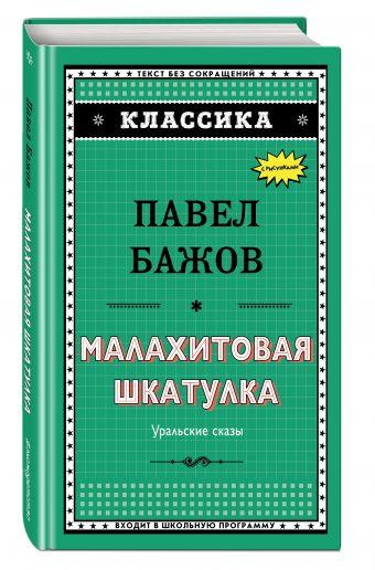 Малахитовая шкатулка Павел Бажов