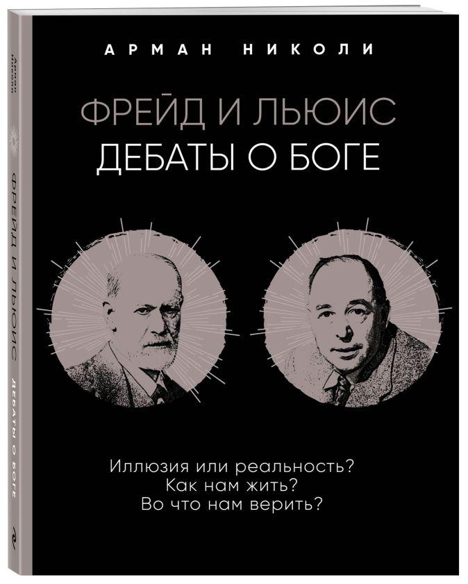 Арман Николи - Фрейд и Льюис. Дебаты о Боге обложка книги