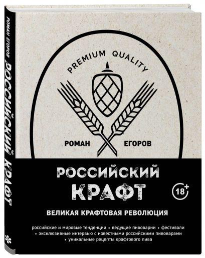 Российский крафт. Великая крафтовая революция - фото 1