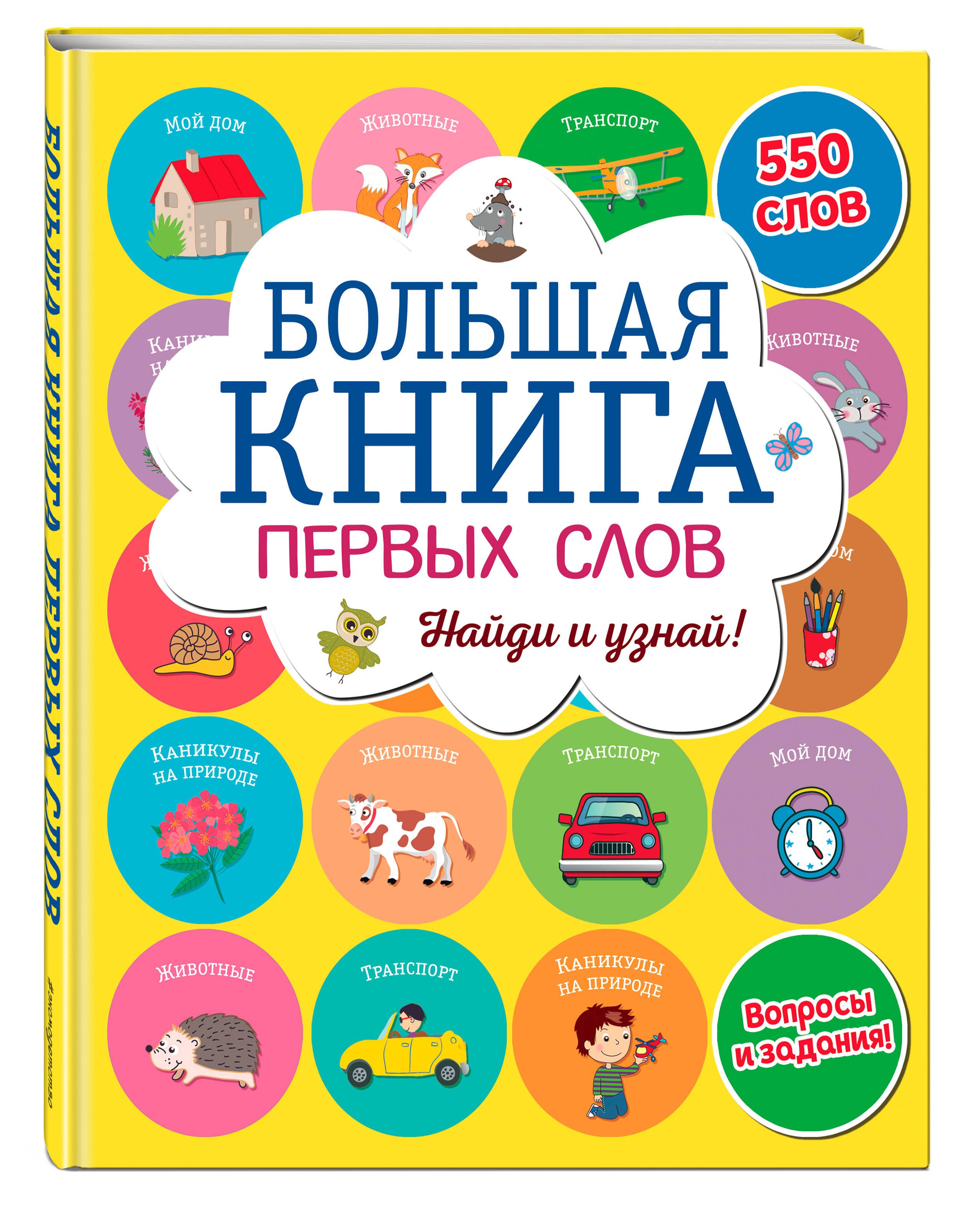 Большая книга первых слов большая книга первых слов