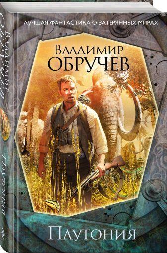 Владимир Обручев - Плутония обложка книги
