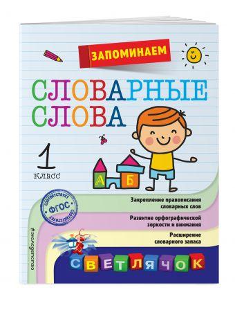 Запоминаем словарные слова: 1-й класс А. М. Горохова