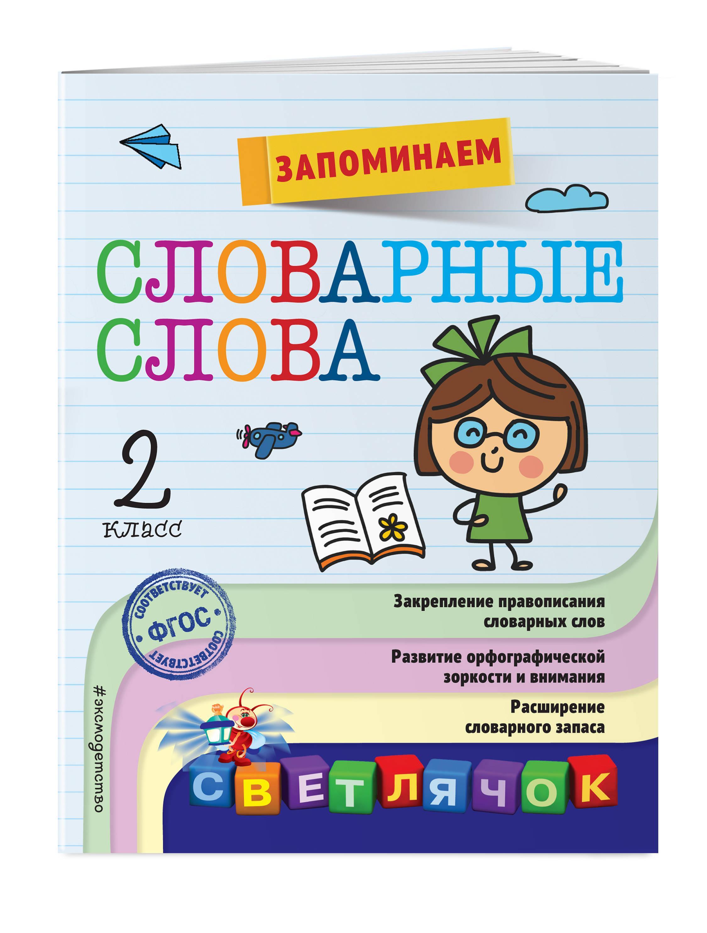 купить А. М. Горохова Запоминаем словарные слова: 2-й класс онлайн