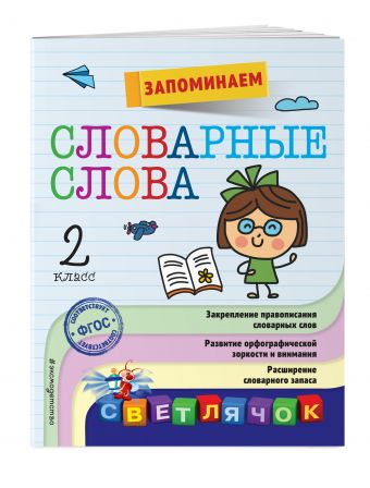 Запоминаем словарные слова: 2-й класс А. М. Горохова