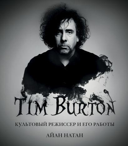Тим Бёртон. Культовый режиссер и его работы - фото 1