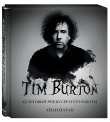 Тим Бёртон. Культовый режиссер и его работы