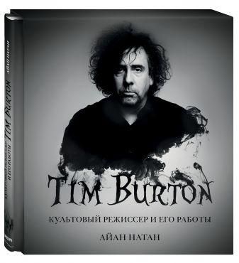 Айан Натан - Тим Бёртон. Культовый режиссер и его работы обложка книги