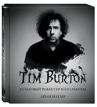 Тим Бёртон. Культовый режиссер и его работы Айан Натан