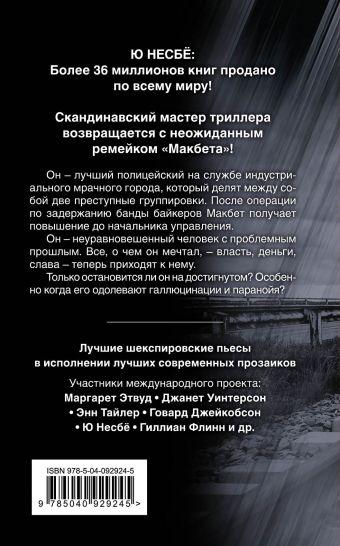 Макбет Ю Несбё