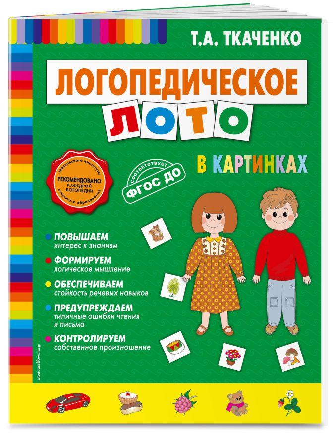 Логопедическое лото в картинках Т.А. Ткаченко
