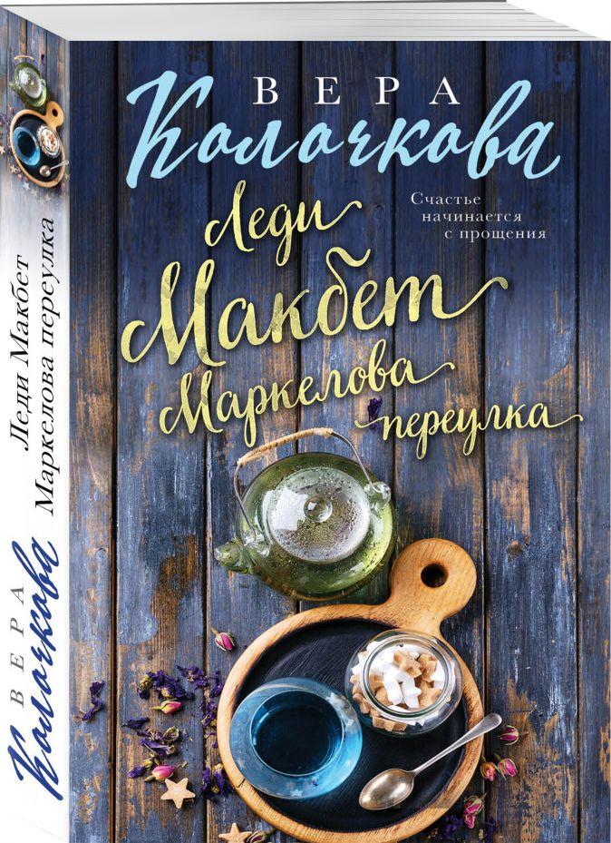 Леди Макбет Маркелова переулка Вера Колочкова