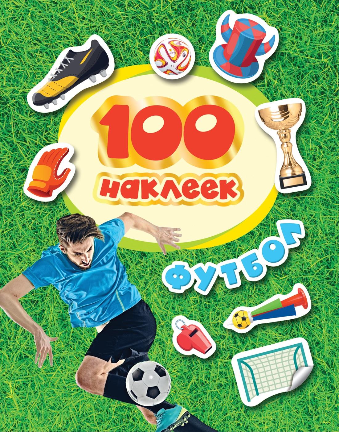 100 наклеек. Футбол (красная) цена