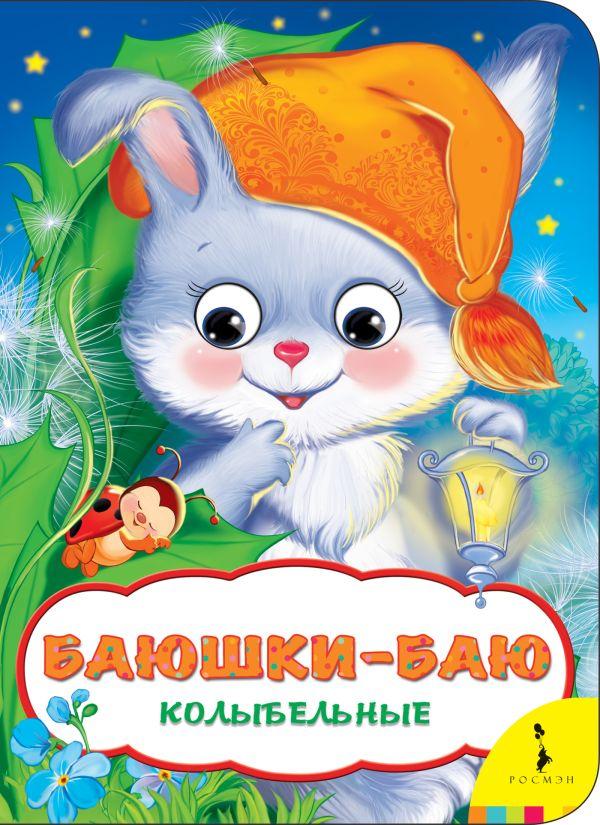 Котятова Н. И. Баюшки-баю (Веселые глазки) котятова н и баюшки баю