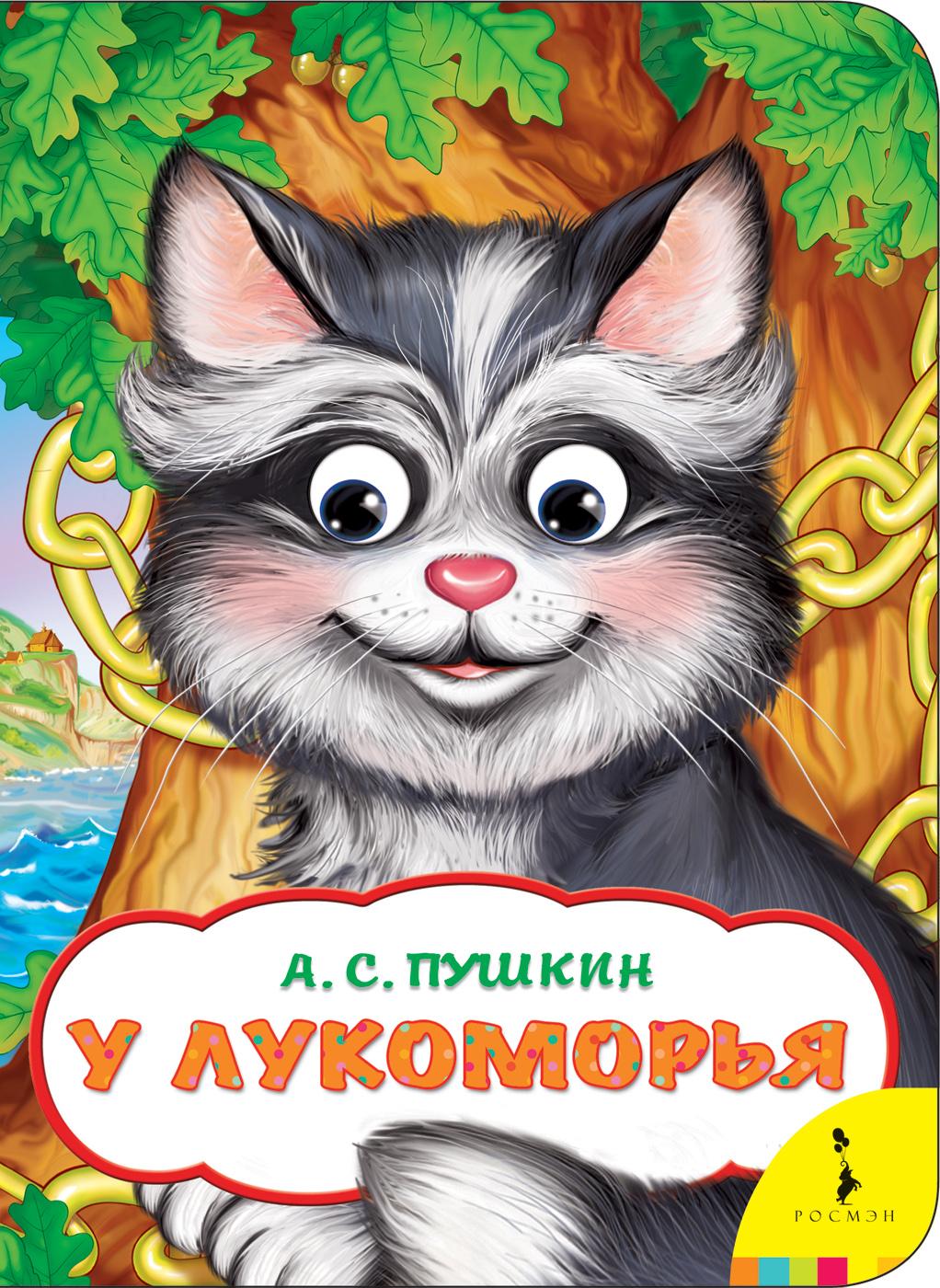 Пушкин А.С. У Лукоморья (Веселые глазки) записки черномора