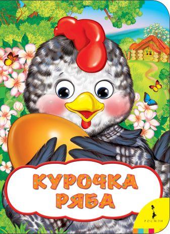 Ушинский К. Д. - Курочка Ряба (Веселые глазки) обложка книги