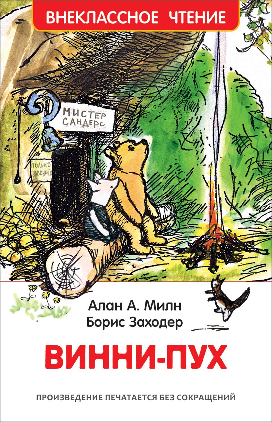 Милн А. Милн А. Винни-Пух (ВЧ)